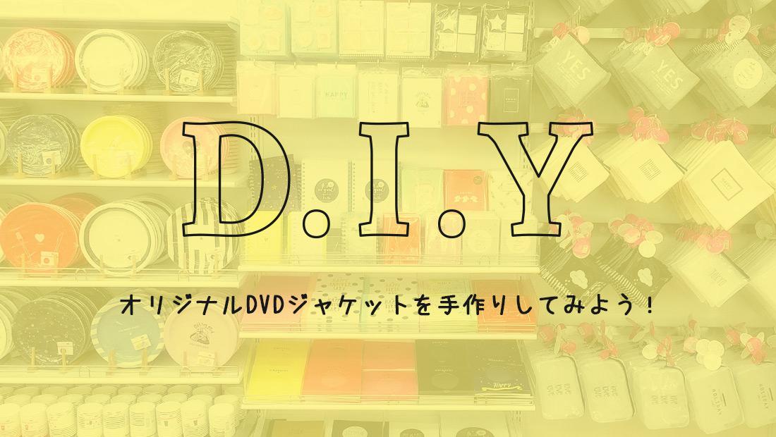 blog_diy1