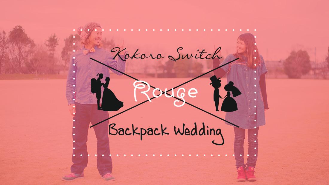blog_rouge