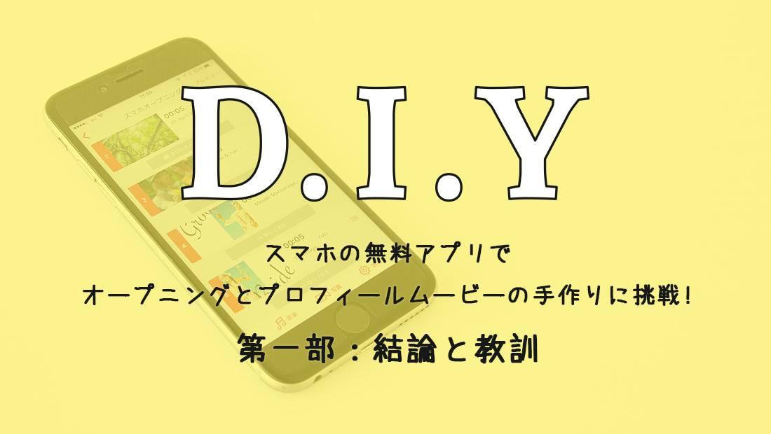 blog_diy3
