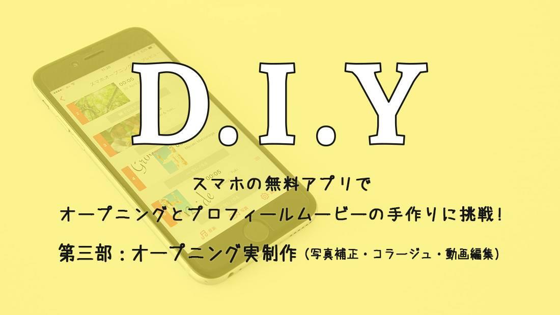 blog_diy5