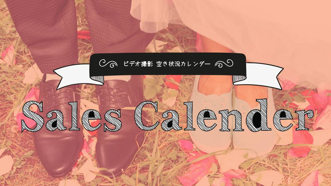 エンドロールムービー、結婚式ビデオ撮影、空き状況カレンダー