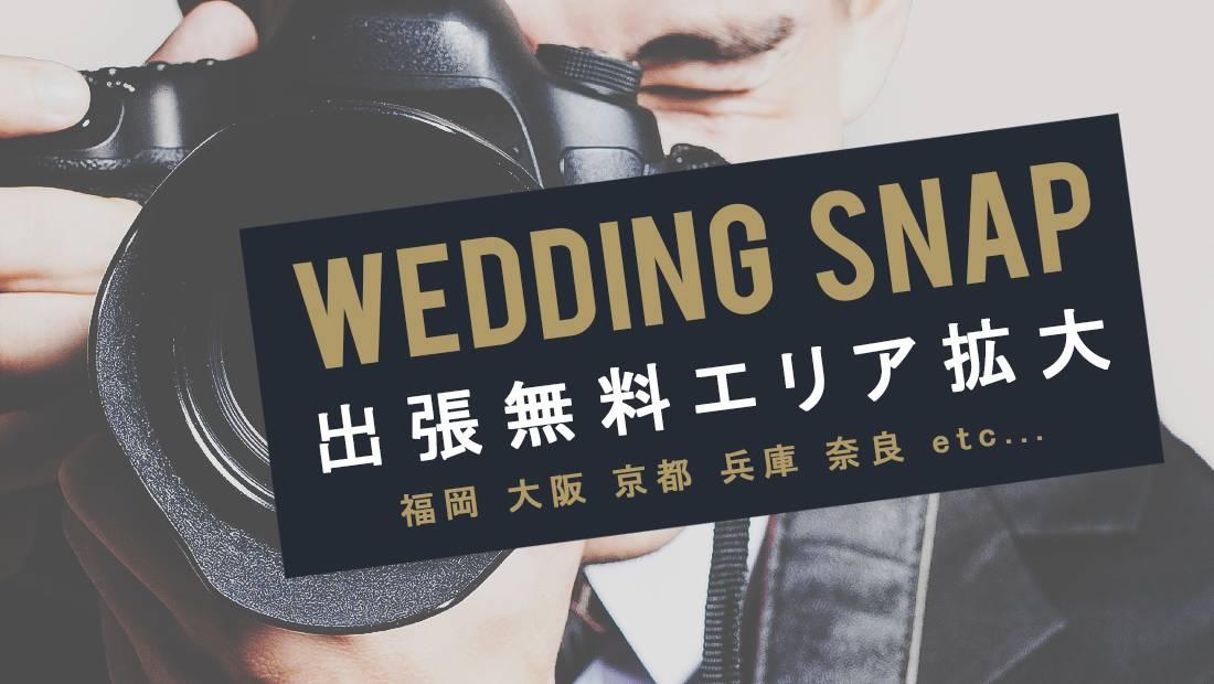 スナップ写真、結婚式当日、披露宴、出張エリア拡大