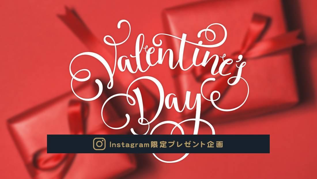 Instagramバレンタインプレゼント企画