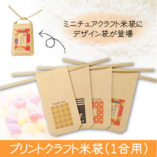 1合用プリントクラフト米袋 プチギフト