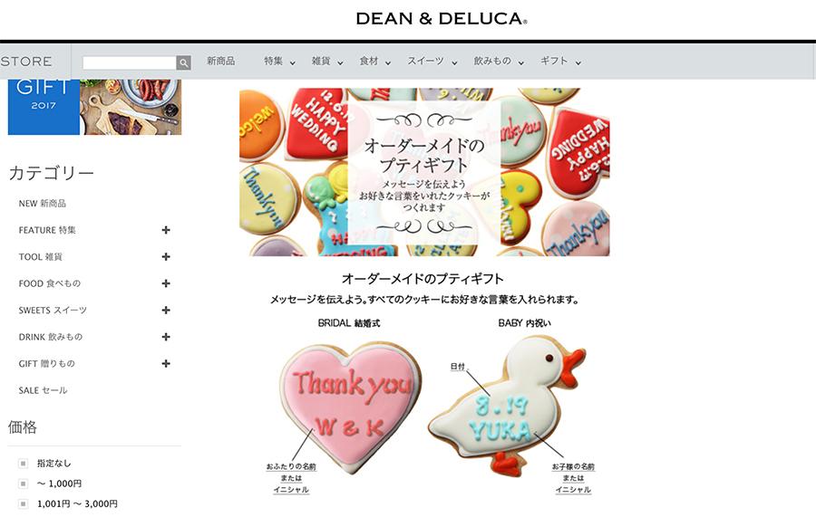 DEAN&DELUCA オリジナルデコラティブクッキー