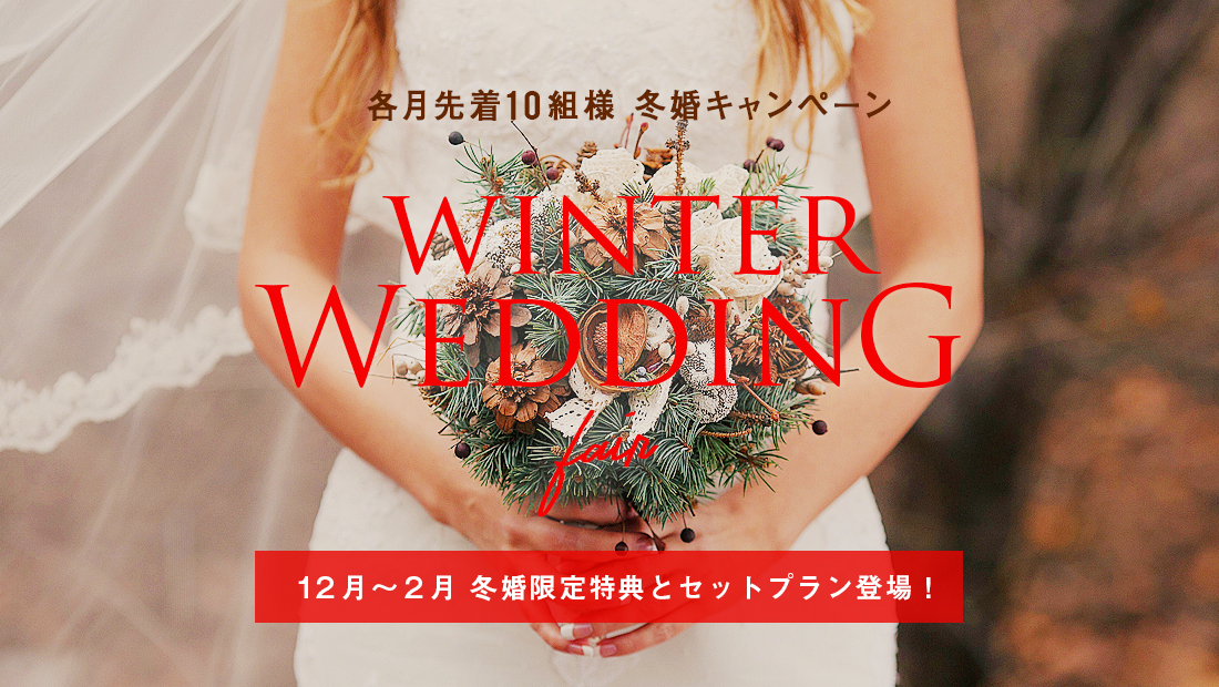 ライブエンドロールムービーやスナップ撮影の冬婚キャンペーン