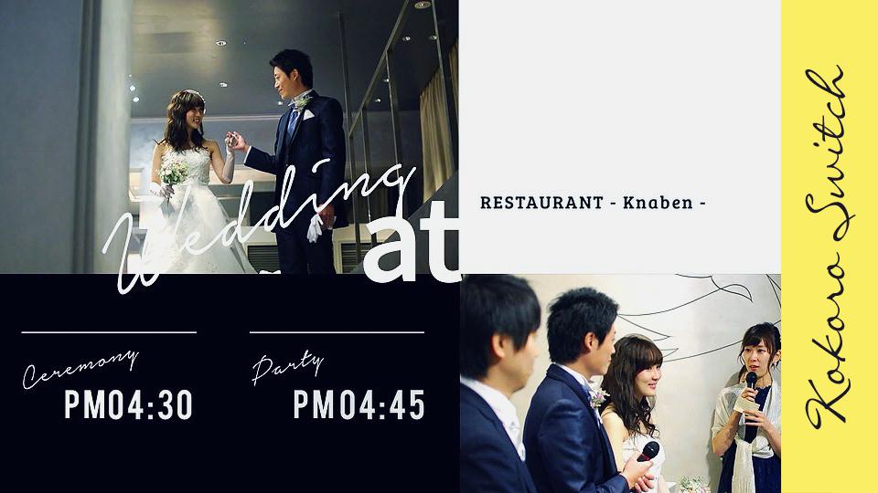 大阪府レストランウェディングの撮って出しエンドロール実例クナーベ
